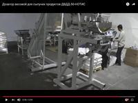 Дозатор весовой для сыпучих продуктов