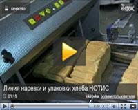 Линия нарезки и упаковки хлеба НОТИС