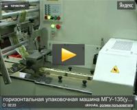 Горизонтальная упаковочная машина МГУ-135