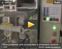 Оборудование для дозирования и упаковки круп в пакеты
