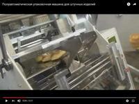 Упаковочная машина для штучных продуктов