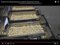 Фасовочное оборудование для кукурузных палочек, семечек