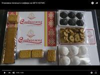 Упаковка печенья и зефира на МГУ-НОТИС