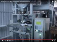 Высокопроизводительное оборудование для фасовки снэков
