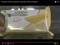 МГУ-210 с нижней подачей пленки