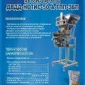 Дозатор весовой для сыпучих продуктов на большие дозы ДВДД-НОТИС-50