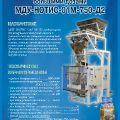 Весовой упаковочный автомат МДУ-НОТИС--750