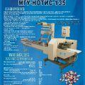 Машина горизонтальная упаковочная МГУ-НОТИС-135