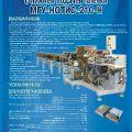 Машина горизонтальная упаковочная МГУ-НОТИС-210